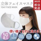 洗える不織布マスク 在庫あり 50枚 大人用 息がしやすい 白色 使い捨て 立体マスク フェイスマスク 男女兼用 普通サイズ 即納
