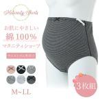 マタニティショーツ 3枚セット 出産準備 産前 下着 出産 妊婦 マタニティーショーツ インナー 綿100% 柔らかい 大きいサイズ 3枚組み ノンストレス