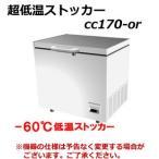 シェルパ 超低温冷凍ストッカーcc170-or -40℃〜-60℃ 【メーカー直送/代引不可】