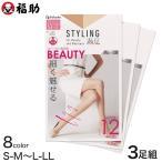 福助 Styling満足 Beauty ストッキング 3足セット (フクスケ Styling満足 レディース 婦人 女性 大きいサイズ 結婚式 パンティストッキング 着圧)  (在庫限り)