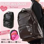 送料無料 OLIVE des OLIVE school クラウン刺繍 合皮デイパック(季節)