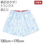 EDWIN 男児 色・柄おまかせ 前とじトランクス (130〜170cm) (定番/ON/子供肌着) (440128 441800)