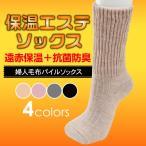 保温エステ 婦人用遠赤外線足首ウォーマーソックス (22-24cm)  (季節/ON/婦人靴下)
