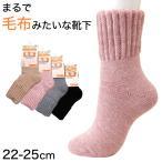 保温エステ 遠赤外線毛布ソックス (22-25cm)  (季節/ON/婦人靴下)