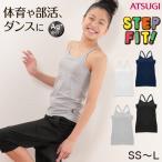 アツギ STEP FIT! ジュニア 取外しカップ付 キャミソール (SS〜M) (季節)