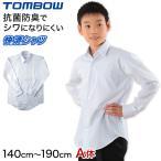 トンボ学生服 形態安定 抗菌防臭 長袖カッターシャツ (140cmA〜190cmA) (定番)
