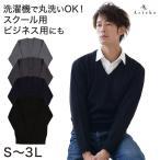 紳士用ゴム地V首セーター (M〜3L) (季節/MKY)