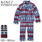 もこもこ パジャマ 子供 マイクロファイバー 130〜160cm (キッズ こども 男の子 男児 もこもこパジャマ ルームウェア 冬 あったかい 暖かい) (在庫限り)