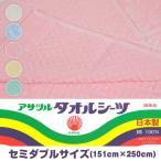 綿100% アサツル タオルシーツ セミダブルサイズ ジャガード パイル地 敷ふとんカバー 3200匁(151cm×250cm) (定番/ON/寝装)