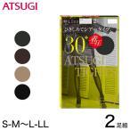 アツギ ATSUGI TIGHTS 30デニール着圧タイツ 2足組 (S-M〜L-LL) (在庫限り) (fp88302p)