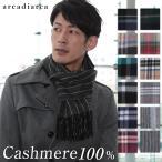 送料無料 arcadiarca カシミヤ100% メンズデザインマフラー (フリーサイズ) (在庫限り)