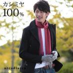 送料無料 arcadiarca カシミヤ100% メンズ無地リバーシブルマフラー (フリーサイズ)   (カシミア100% 男性 紳士)(在庫限り)