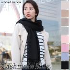 送料無料 arcadiarca カシミヤ100% レディース 織物無地ストール (フリーサイズ) (在庫限り)