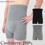 ショッピングステテコ 送料無料 アルカディアルカ arcadiarca カシミヤ100% メンズ 腹巻付1分丈パンツ M〜LL(在庫限り)