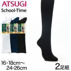 アツギ School-Time 小中高生 スクール用 ハイソックス 2足組 (16-18cm〜24-26cm) (季節)