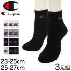 Champion メンズ フルパイル クォーターレングスソックス 3足組 (23-25cm〜27-29cm) (季節/HJ)