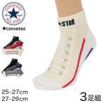 靴下 メンズ ショートソックス スニーカー柄 コンバース 3足組 25-27cm・27-29cm (おしゃれ かわいい スポーツ セット)