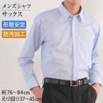 WITTYWALK 形態安定 防汚加工 紳士 長袖カラードレスシャツ(サックス) (28サイズ展開)  (定番/ON/ビジネスウェア)