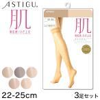 アツギ ASTIGU 肌 素肌感 ひざ上丈 ストッキング 3足セット (22-25cm) (定番)