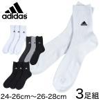 福助 adidas ショートソックス 3足組 24-26cm〜28-30cm (ふくすけ フクスケ アディダス)