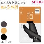 アツギ ASTIGU 指 80デニール 5本指発熱タイツ (M-L・L-LL) (季節)
