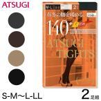 アツギ ATSUGI TIGHTS 140デニールタイツ 2足組 (S-M〜L-LL) (在庫限り)