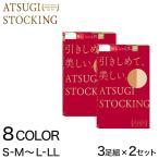 アツギ ATSUGI STOCKING 引きしめて美しいストッキング 3足組×2セット (S-M〜L-LL) (定番)
