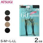 アツギ ATSUGI TIGHTS 60デニールタイツ 2足組 (S-M〜L-LL) (在庫限り)