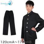 小学生用 学生服 長ズボン (120cmA〜170cmB) (取寄せ)