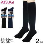 高袜 - アツギ WORK-Fit 紳士 消臭 リブ ハイソックス 2足組 (24-26cm・26-28cm)