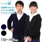 スクール用ゴム地ニットカーディガン (110cm〜170cm)  (ON/特販) (76883) (在庫限り)