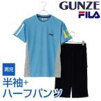 GUNZE/グンゼ 【FILA/フィラ】 [FY3012 FY3032] 男児 天竺 半袖ホームウェア (110cm〜160cm(在庫限り)