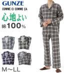 パジャマ メンズ 長袖 綿100% 夏用 wガーゼ M〜LL (前開き 紳士 男性 寝巻 長ズボン 上下 グンゼ コムシコムサ)