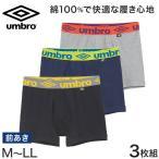 グンゼ umbro ボクサーブリーフ3枚組 M〜LL (アンブロ メンズ パンツ ボクサーブリーフ 下着 インナー 綿 )