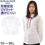 OLIVE des OLIVE school 形態安定 長袖丸衿ブラウス (SS〜BEL) (季節)