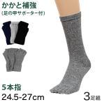 高袜 - かかとつよし君 かかと付き5本指ソックス 3足組 (24.5-27.0cm) (取寄せ/ON/ワーキング)