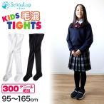 キッズタイツ 子供用タイツ(95cm〜150cm)  (季節) (kt001)