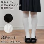 キッズタイツ 子供用タイツ 3足セット(95cm〜150cm) (季節)