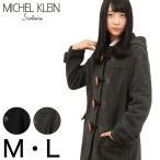 送料無料 MICHELKLEIN フード付きダッフルコート (M・L) (季節/カンコー)