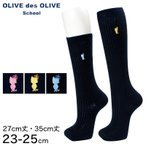 トンボ OLIVE des OLIVE/オリーブ・デ・オリーブ school クラウンdes刺繍 スクール紺ソックス(27cm丈・35cm丈) (23-25cm) (1v914 1w938) (季節)
