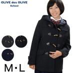 送料無料 OLIVE des OLIVE school チンストラップ付き裏柄ダッフルコート (M・L) (在庫限り) (jc742)