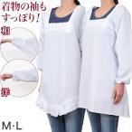 日本製 和装・洋装 割烹着(M・L) (季節/大竹商店)