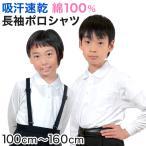吸汗速乾 綿100% スクール用長袖ポロシャツ (100cm〜160cm)  (季節/ON/学用品)