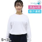 長袖 体操服 大きいサイズ 男子 女子 S〜3L (体操着 ゆったり 白 小学生 小学校 女の子 男の子 速乾 子供 綿 長そで) (送料無料)