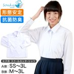 スクールシャツ 女子 長袖 カッターシャツ 形態安定 SS(A体)〜3L(B体) (ワイシャツ ノーアイロン 高校生 中学生 yシャツ 白 学生服 制服 学校)