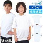 体操服 半袖 ドライ 大きいサイズ 体操着 S〜3L (吸汗速乾 夏 白 半そで 小学生 ゆったりサイズ 男子 女子 子供 スクール) (送料無料)