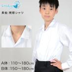 スクール用 男子 長袖開襟シャツ 110cmA〜180cmB (長袖シャツ 白シャツ ホワイト スクールシャツ 小学生 中学生 高校生) (取寄せ)