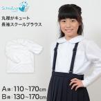 女子 スクール用長袖丸衿ブラウス (120cmA〜160cmA)  (定番/ソーワ) (3600)