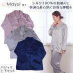 送料無料 繭衣 シルク100% レディース長袖パジャマ (M・L) (季節) (PJ812)