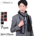 繭衣 シルク100% 起毛厚地 メンズリバーシブルマフラー 32×175cm (Mayui シルク マフラー ギフト プレゼント)